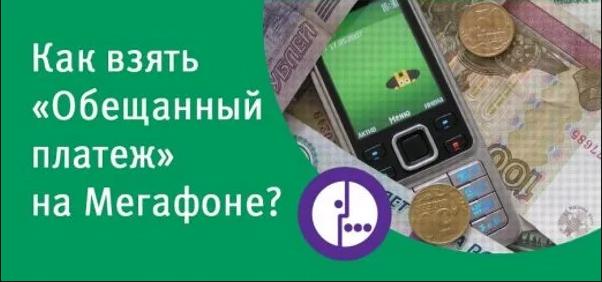как взять деньги в долг на мегафон миг кредит мошенничество